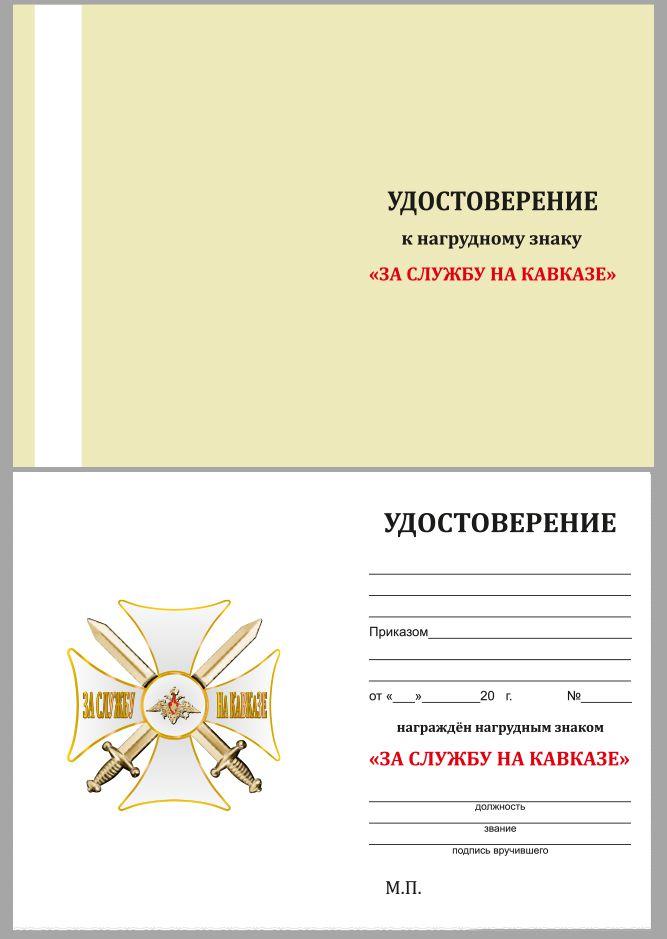 """Бланк удостоверения к ордену """"За службу на Кавказе"""" (белый)"""
