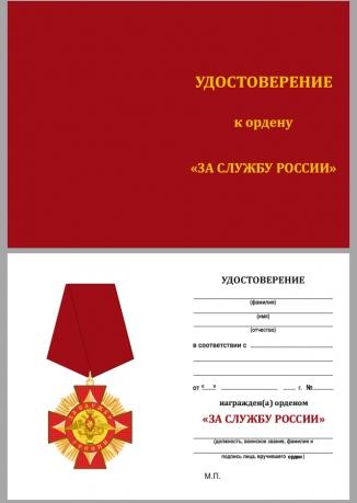 """Бланк удостоверения к ордену """"За службу России"""""""