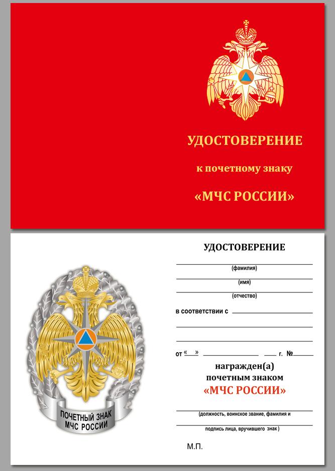 Бланк удостоверения к Почетному знаку МЧС России