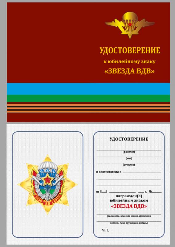"""Низкая цена на бланки удостоверения к юбилейному знаку ВДВ """"Звезда десантника"""""""