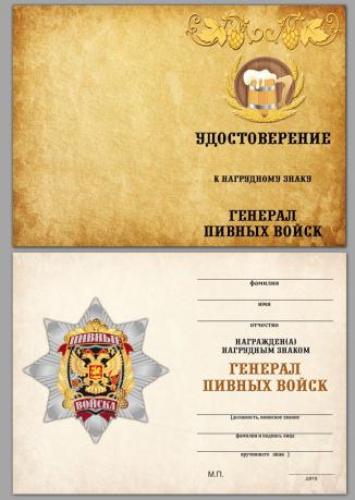 """Бланк удостоверения к знаку """"Генерал Пивных войск"""""""
