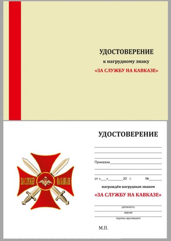 """Чистые удостоверения к знаку крест """"За службу на Кавказе"""" по символической цене"""