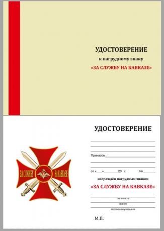 """Бланк удостоверения к знаку крест """"За службу на Кавказе"""" (красный)"""