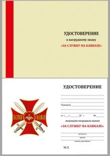 Удостоверение к знаку Крест За службу на Кавказе (красный)