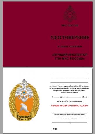 """Бланк удостоверения к знаку """"Лучший инспектор ГПН МЧС России"""""""
