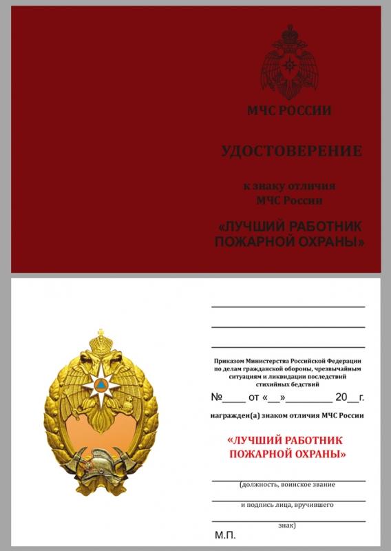 """Купить чистые удостоверения к знаку """"Лучший работник пожарной охраны"""""""