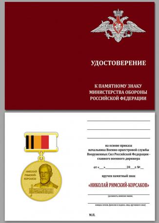 """Бланк удостоверения к знаку """"Николай Римский-Корсаков"""""""