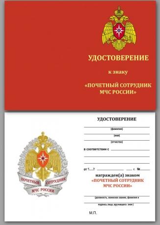 """Бланк удостоверения к знаку """"Почетный сотрудник МЧС России"""""""