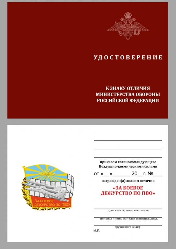 """Только в Военпро выгоднее купить чистые удостоверения к знаку ВКС """"За боевое дежурство по ПВО"""""""