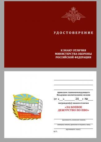 """Бланк удостоверения к знаку ВКС """"За боевое дежурство по ПВО"""""""