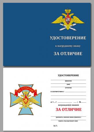 """Бланк удостоверения к знаку ВКС """"За отличие"""""""