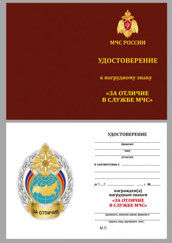 """Выгодно заказать бланки удостоверения к знаку """"За отличие"""" МЧС можно в Военпро"""