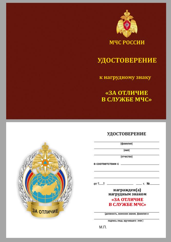"""Бланк удостоверения к знаку """"За отличие"""" МЧС"""