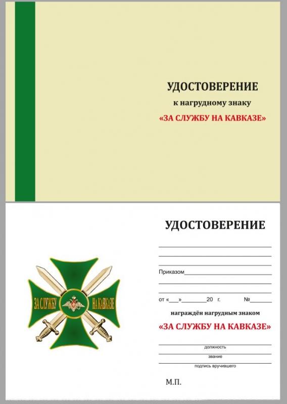 """Заказать чистые удостоверения к знаку """"За службу на Кавказе"""" в Военпро"""