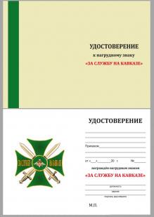 Удостоверение к знаку За службу на Кавказе (зелёный)