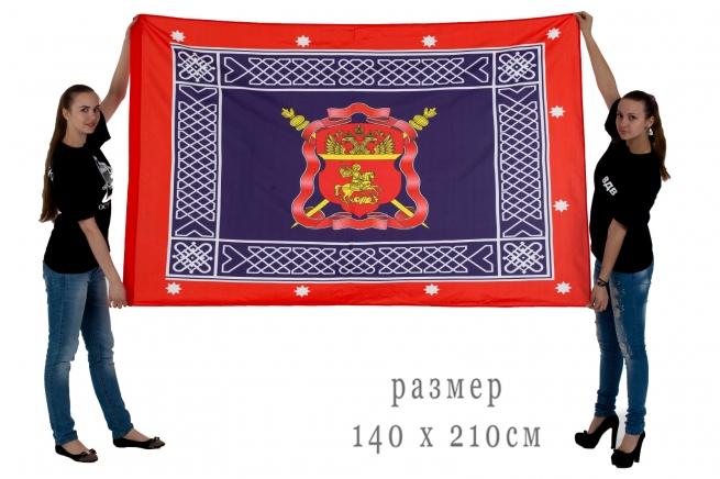Большое знамя Центрального Казачьего войска