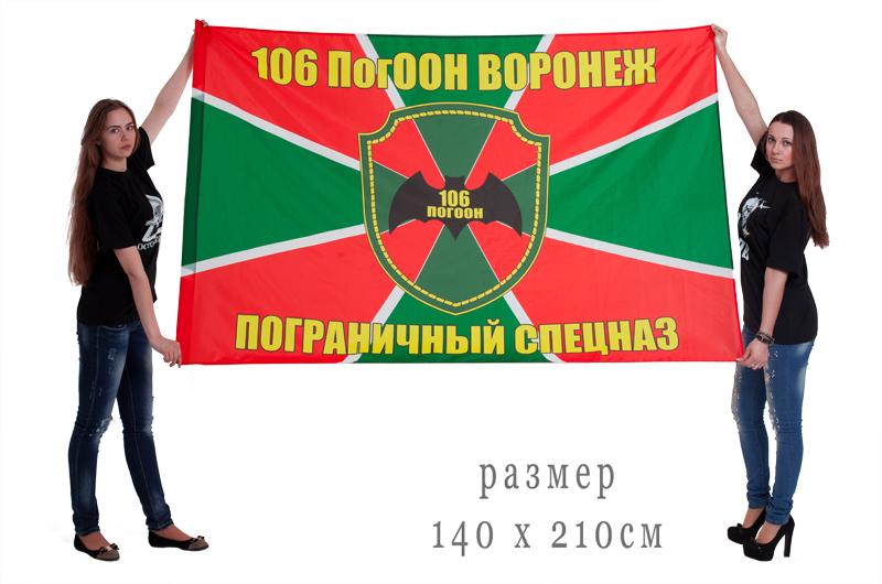 Большой флаг 106 ПогООН «Воронеж»