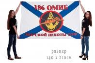 Флаг «186 ОМИБ Морской пехоты»