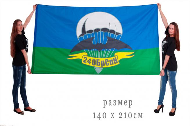 Большой флаг «24 ОБрСпН»