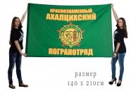 Флаг «Ахалцихский пограничный отряд»
