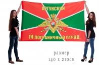 Большой флаг «Аргунский пограничный отряд»