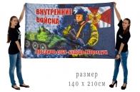 Флаг «Боец Внутренних войск России»