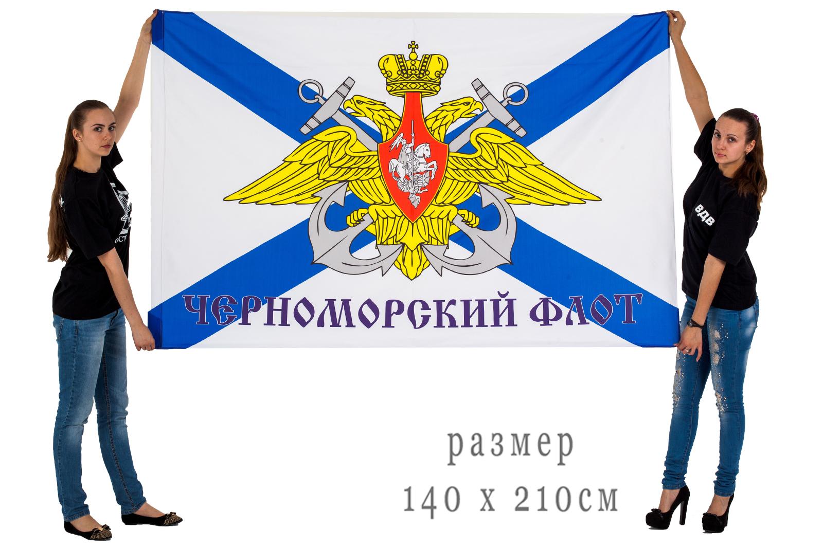 Флаг Черноморского Флота СССР