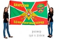 Флаг Даурского погранотряда