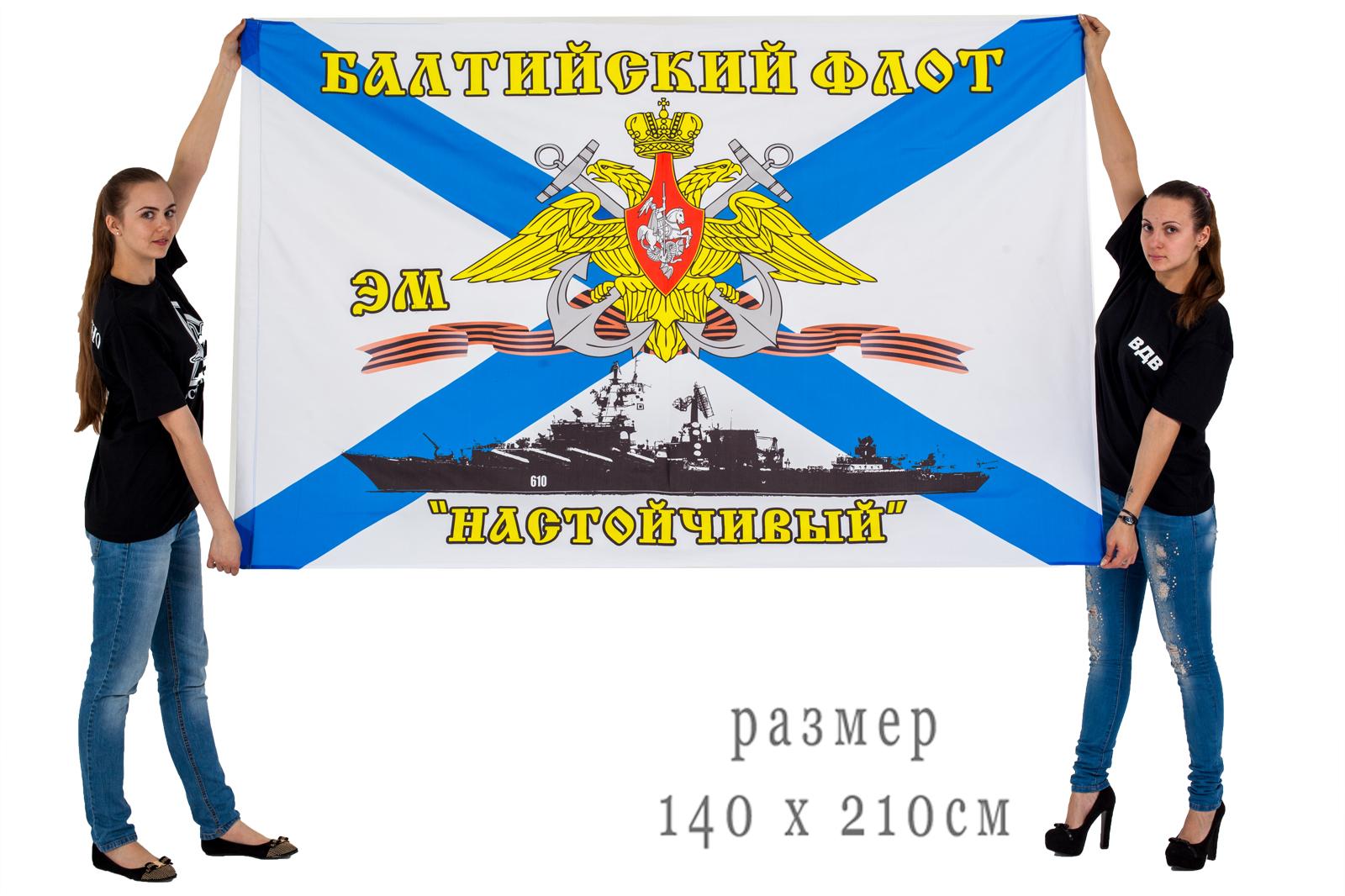 Большой флаг ЭМ «Настойчивый»