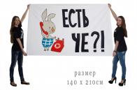 Флаг «Есть чё?!»