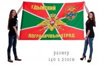 Флаг «Гдынский пограничный отряд»