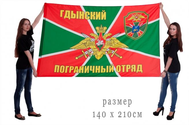 Большой флаг «Гдынский пограничный отряд»