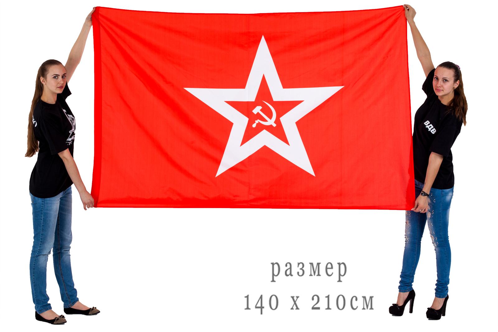 Недорого купить гюйс ВМФ СССР