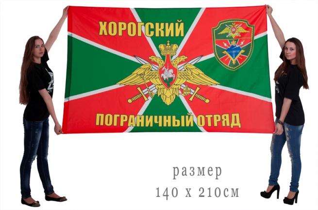 Большой флаг «Хорогский пограничный отряд»