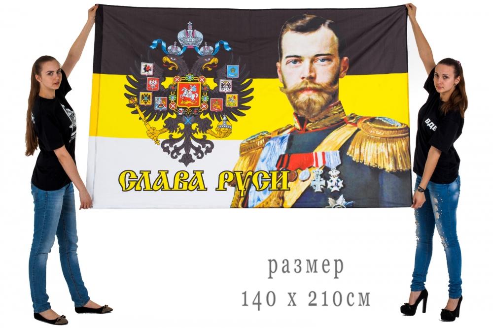 Купите большой флаг «Император Николай» для шествий