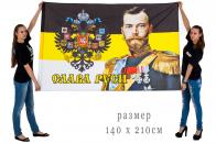 Флаг «Император Николай»