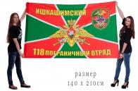 Флаг Ишкашимского пограничного отряда