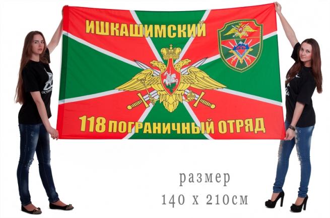Большой флаг «Ишкашимский пограничный отряд»