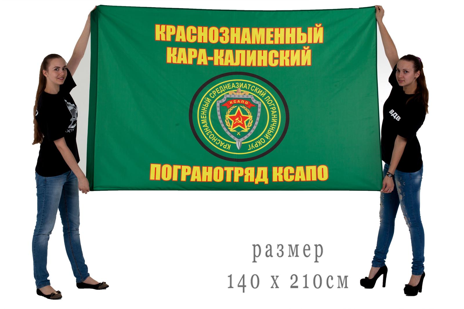 """Флаг """"Кара-Калинский пограничный отряд"""""""