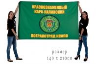 Флаг Кара-Калинского погранотряда