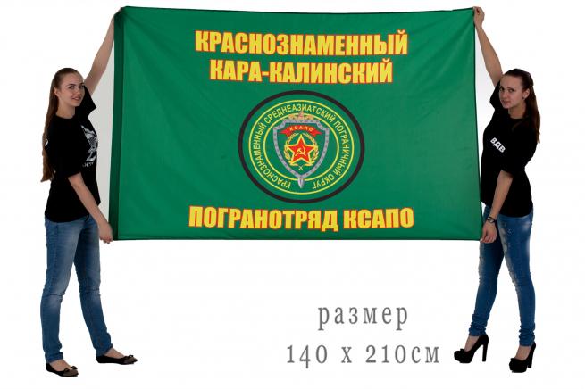 Большой флаг Кара-Калинского погранотряда