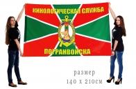 Флаг «Кинологическая служба погранвойск»