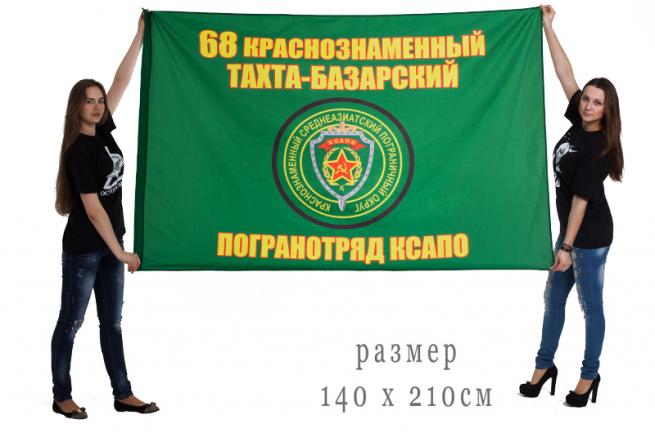 Большой флаг «Краснознаменный Тахта-Базарский пограничный отряд»