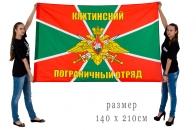 Флаг Кяхтинского погранотряда