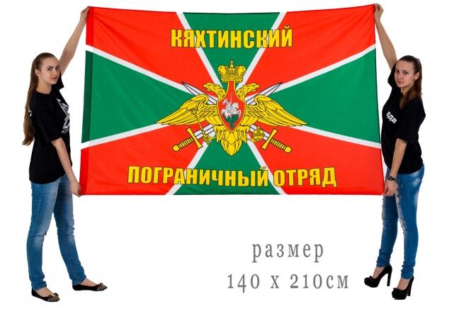 Большой флаг Кяхтинского погранотряда