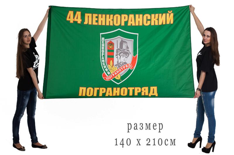 """Флаг """"Ленкоранский погранотряд"""""""