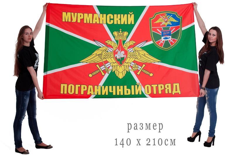 Большой флаг «Мурманский пограничный отряд»