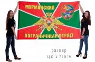 Флаг «Мурманский пограничный отряд»