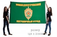 Флаг «Нижнеднестровский пограничный отряд»
