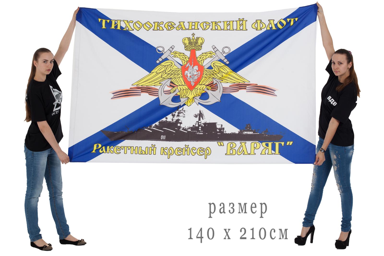 Купить флаги Тихоокеанского флота